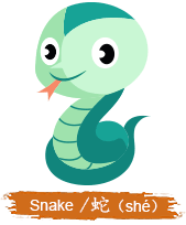 snake in the year of the ox